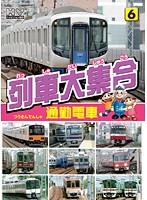 列車大集合/通勤列車