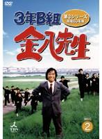 3年B組金八先生 第3シリーズ 昭和63年版 2