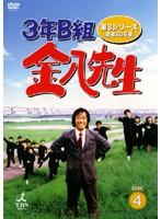 3年B組金八先生 第3シリーズ 昭和63年版 4