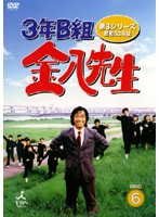 3年B組金八先生 第3シリーズ 昭和63年版 6
