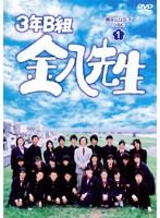 3年B組金八先生 第8シリーズ 1