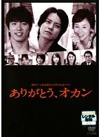 関西TV開局50周年記念ドラマ「ありがとう、オカン」