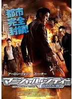 マーシャル・シティー ~超人大戦