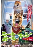 ミートボール&キャシー こちらワンワン防犯課【日本語吹替版】