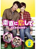 素直に恋して 〜たんぽぽ三姉妹〜 vol.2