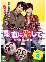 素直に恋して ~たんぽぽ三姉妹~ vol.4