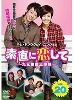 素直に恋して ~たんぽぽ三姉妹~ vol.20