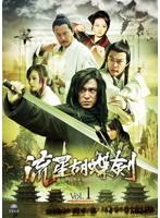 流星胡蝶剣 2