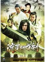 流星胡蝶剣 3