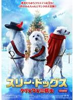 スリー・ドッグス クリスマス三銃士【日本語吹替版】