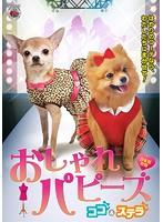 おしゃれパピーズ ココ&ステラ【日本語吹替】