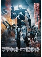 プラネット・オブ・ロボット