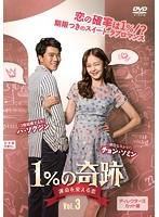 1%の奇跡 ~運命を変える恋~  Vol.3