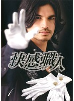 快感職人 Vol.1