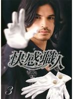 快感職人 Vol.3