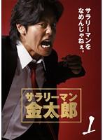 サラリーマン金太郎 Vol.1