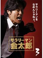 サラリーマン金太郎 Vol.3