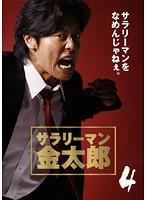 サラリーマン金太郎 Vol.4