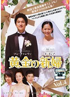 黄金の新婦 Vol.4