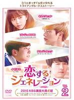 恋するジェネレーション Vol.2