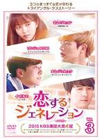 恋するジェネレーション Vol.3