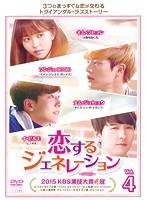 恋するジェネレーション Vol.4