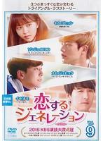 恋するジェネレーション Vol.9