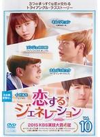 恋するジェネレーション Vol.10