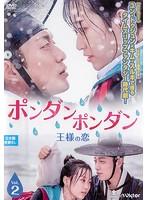 ポンダンポンダン~王様の恋~ Vol.2