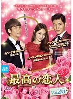 最高の恋人 Vol.26