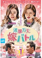 波乱万丈嫁バトル DVD版 Vol.1