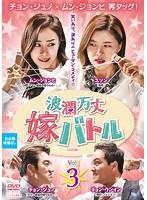 波乱万丈嫁バトル DVD版 Vol.3