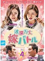 波乱万丈嫁バトル DVD版 Vol.4