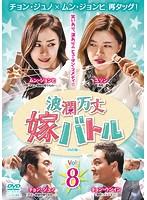 波乱万丈嫁バトル DVD版 Vol.8