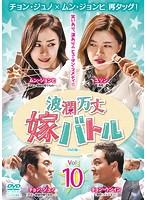 波乱万丈嫁バトル DVD版 Vol.10