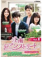 江南ロマン・ストリート Vol.1