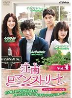 江南ロマン・ストリート Vol.4