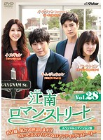 江南ロマン・ストリート スペシャル・エディション Vol.28