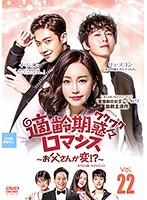 適齢期惑々ロマンス~お父さんが変!? スペシャル・エディション~ Vol.22
