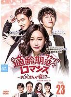 適齢期惑々ロマンス~お父さんが変!? スペシャル・エディション~ Vol.23