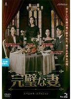 完璧な妻 スペシャル・エディション~ Vol.2