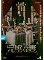 完璧な妻 スペシャル・エディション~ Vol.4