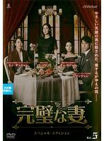完璧な妻 スペシャル・エディション~ Vol.5