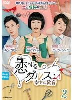 恋するダルスン~幸せの靴音~ Vol.2