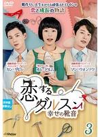 恋するダルスン~幸せの靴音~ Vol.3
