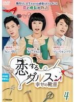 恋するダルスン~幸せの靴音~ Vol.4