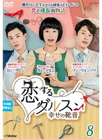 恋するダルスン~幸せの靴音~ Vol.8