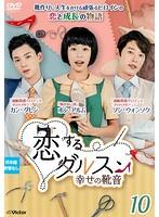 恋するダルスン~幸せの靴音~ Vol.10