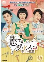 恋するダルスン~幸せの靴音~ Vol.18