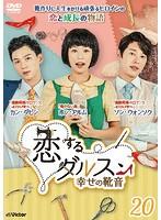 恋するダルスン~幸せの靴音~ Vol.20